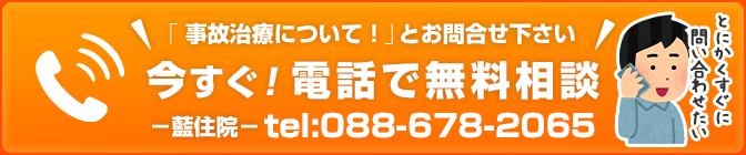 tel:0886782065