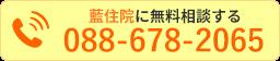 お電話でのお問い合わせ:0886782065
