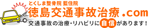 徳島交通事故治療.com